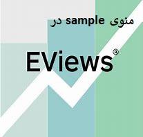 کاربرد Sample در نرم افزار ایویوز