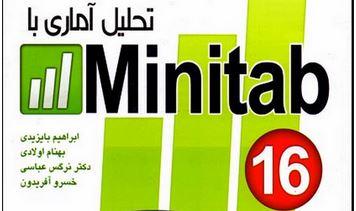 کتاب تحلیل آماری با MINITAB 16