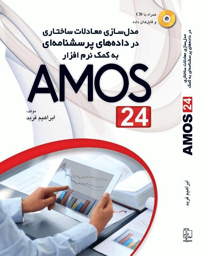 آموزش نصب و تحلیل AMOS 25