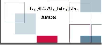 تحلیل عاملی اکتشافی با AMOS