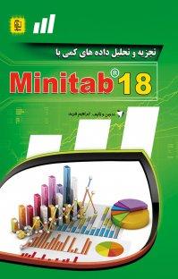 معرفی کتاب minitab 18