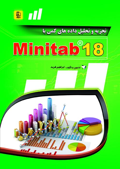 کتاب تجزیه و تحلیل آماری با MINITAB 18