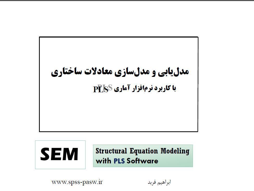 مدلسازی معادلات ساختاری با pls