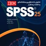 آموزش رگرسیون چندمتغیره و نرمال بودن داده ها در spss