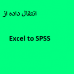 ورود داده از اکسل به spss