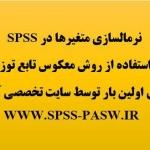 نرمال سازی متغیر ها در spss